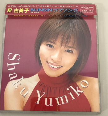 MGCD / 釈 由美子  BUNCIN  LOVE  SONG